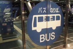 バス停の夢を見たときの夢占い・夢診断