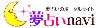 夢占いのポータルサイト-夢占いnavi